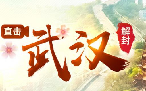 武汉解封重启,山河无恙,我们一起看春天-鸿运国际