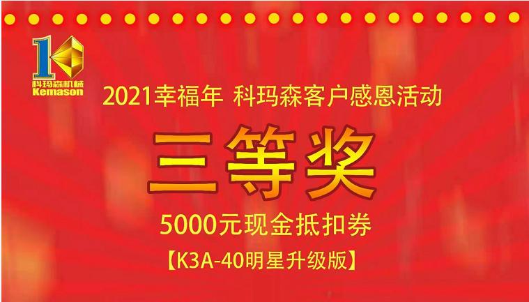 恭喜青海熊总兑奖成功喜提K3A-120H一台