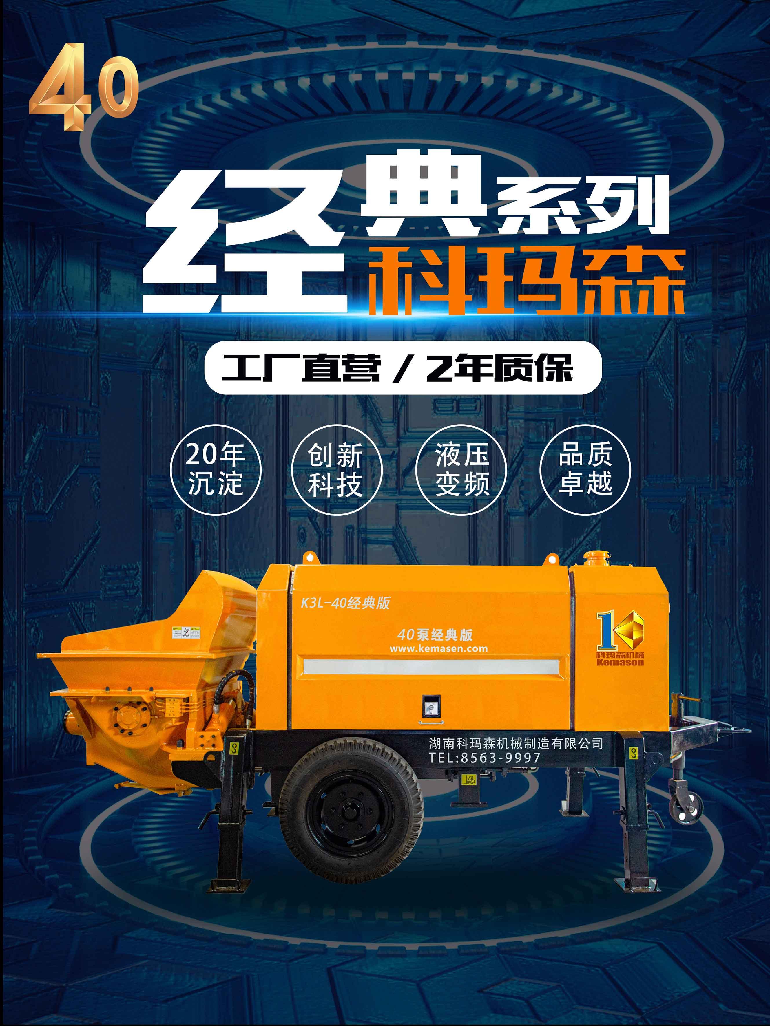 湖南鸿运国际的二次构造柱泵和细石混凝土泵的区别是什么?