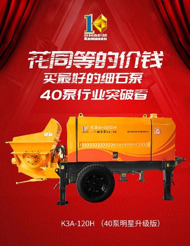 混凝土输送泵有哪几种类型?