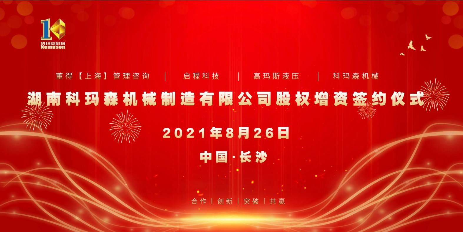 热烈祝贺2021鸿运国际股权增资签约仪式圆满完成!