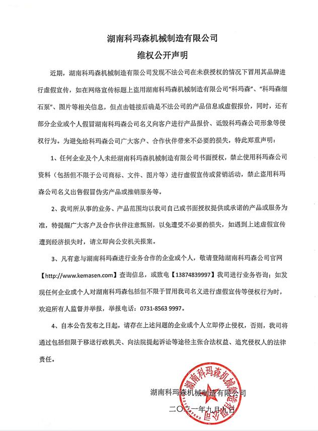 湖南鸿运国际机械制造有限公司维权公开声明!