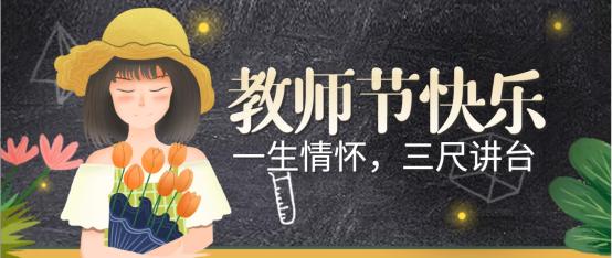 一朝沐杏雨,一生念师恩;祝全体教师教师节快乐!