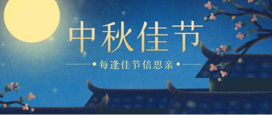 惊喜:湖南鸿运国际2021庆贺中秋佳节,神秘礼品等你来拿!