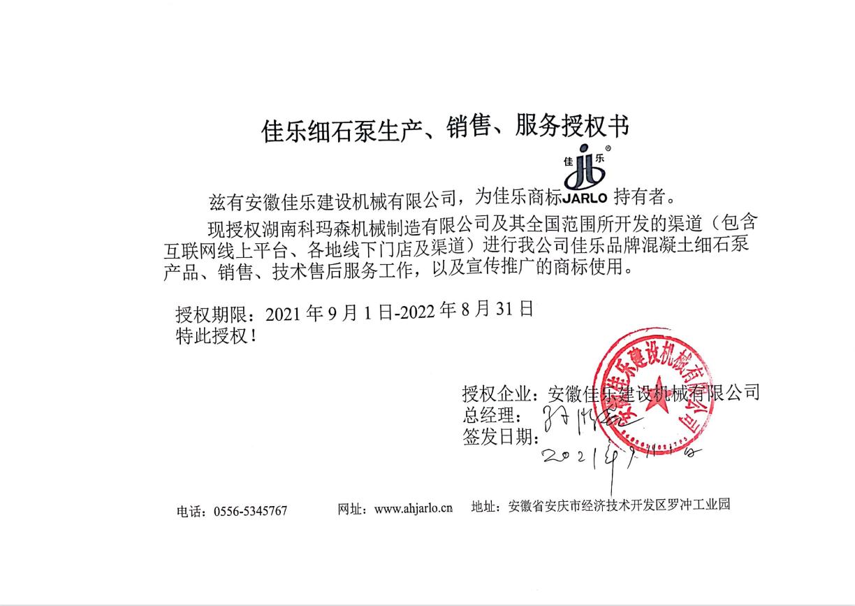 好消息:湖南鸿运国际与安徽佳乐2021授权书续签圆满完成!